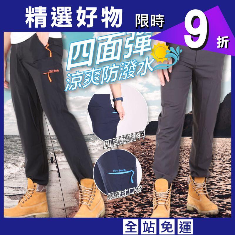 【CS衣舖】涼感防水多口袋機能長褲(適用登山.露營.釣魚)