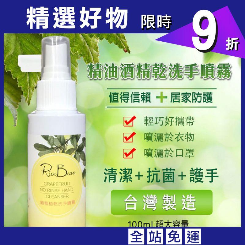 【鑫利昌XLC】台灣精油酒精乾洗手噴霧