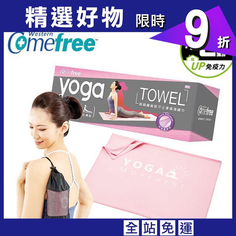 【comefree】超細纖維吸汗止滑瑜珈鋪巾 台灣製