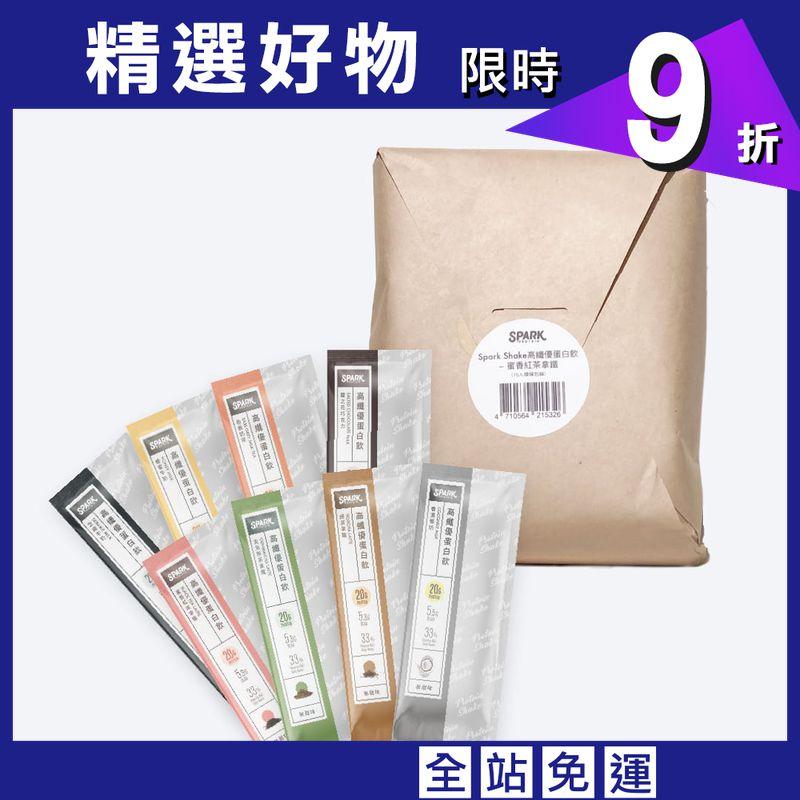 【Spark Protein】Spark Shake 高纖優蛋白飲 - 綜合口味隨手包