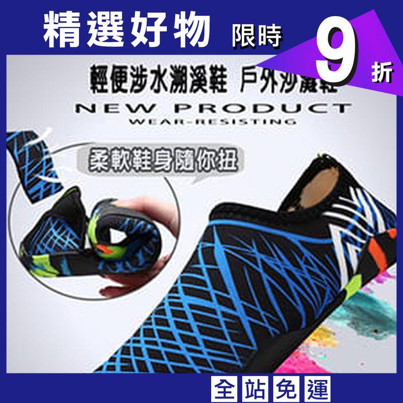 【JAR嚴選】情侶時尚涉水溯溪沙灘多功能水陸兩用鞋