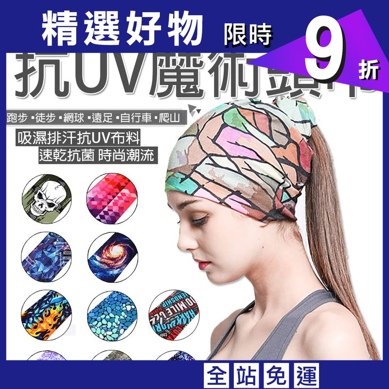 CoolMax抗UV透氣吸汗頭巾