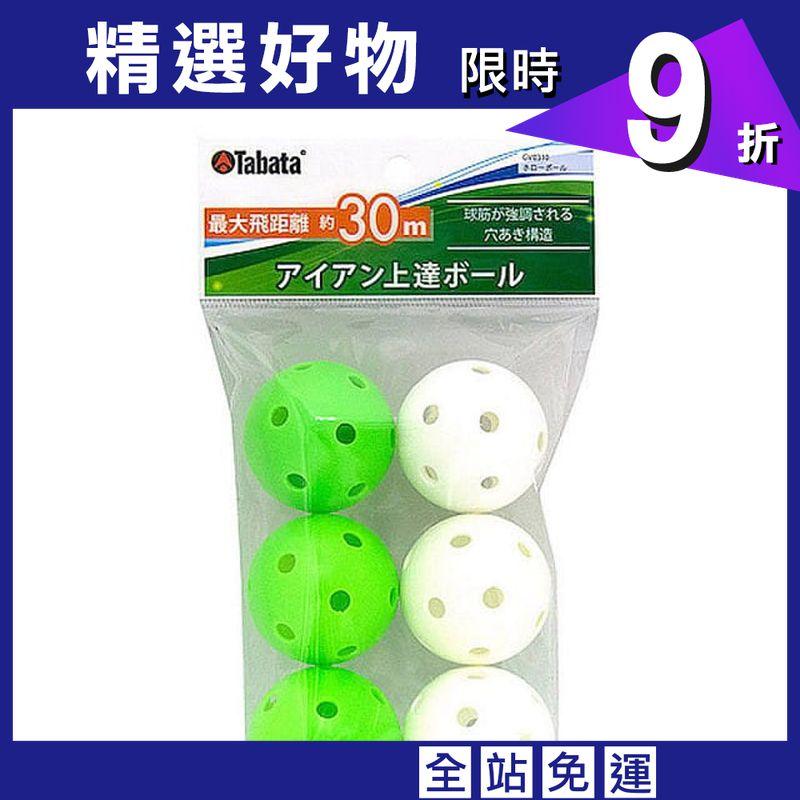 【Tabata】日本 GV0310 高爾夫 空心球