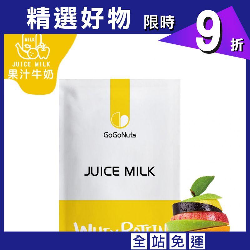【果果堅果】 乳清蛋白-果汁牛奶隨身包(35g/包)