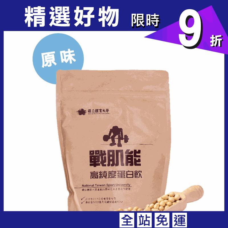 【戰肌能】 全植物性分離高蛋白-原味家庭裝(440g)