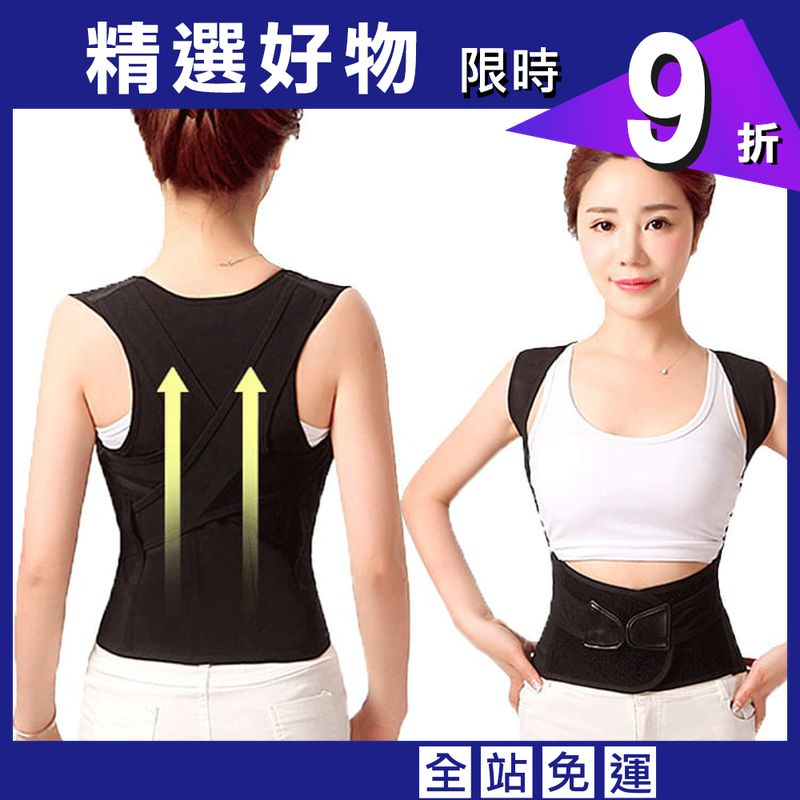 新款挺胸縮腰防駝美姿護腰帶