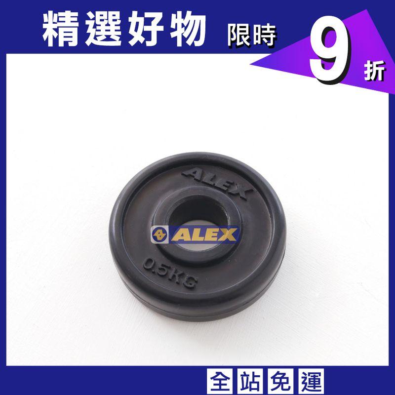 【ALEX】重訓包膠槓片(對)/1公斤