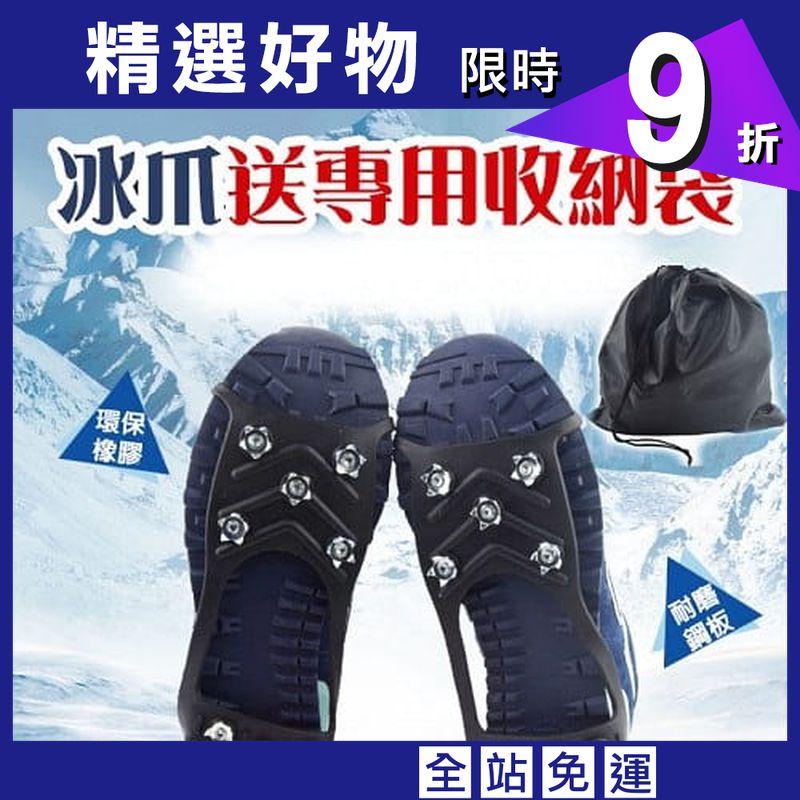 8齒冰爪雪地防滑鞋套(贈收納袋)【AE10358】