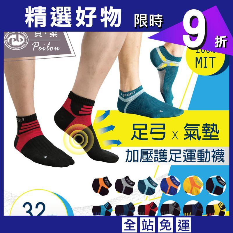 【PEILOU 貝柔】左右腳輕量護足足弓襪(船襪/短襪)(男)