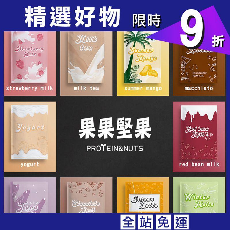 【果果堅果】乳清30包(口味單包任選)