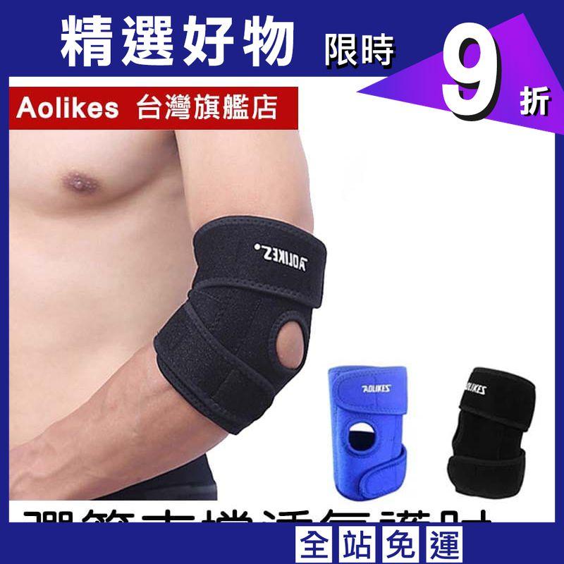 【Aolikes】【AOLIKES 台灣旗艦店】 彈簧支撐透氣護肘7946(單入)
