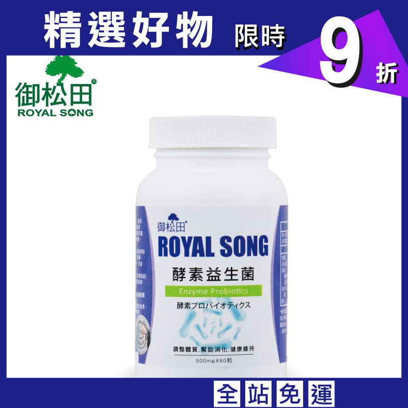 【Royal Song御松田】御松田-酵素益生菌(60粒/瓶)
