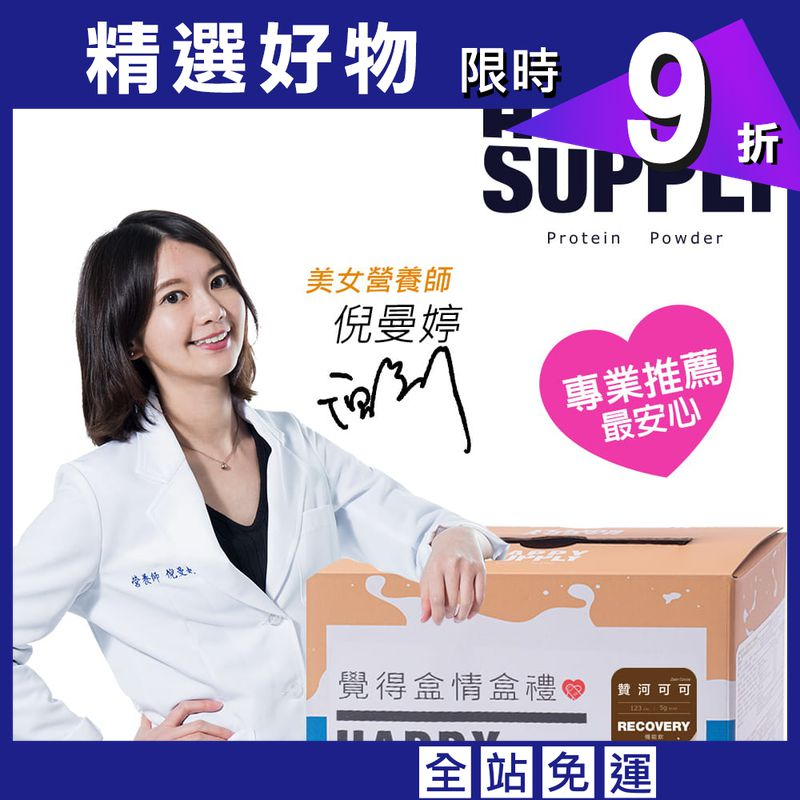 HAPPY SUPPLY-蛋白機能飲-贊河可可-24入(盒)