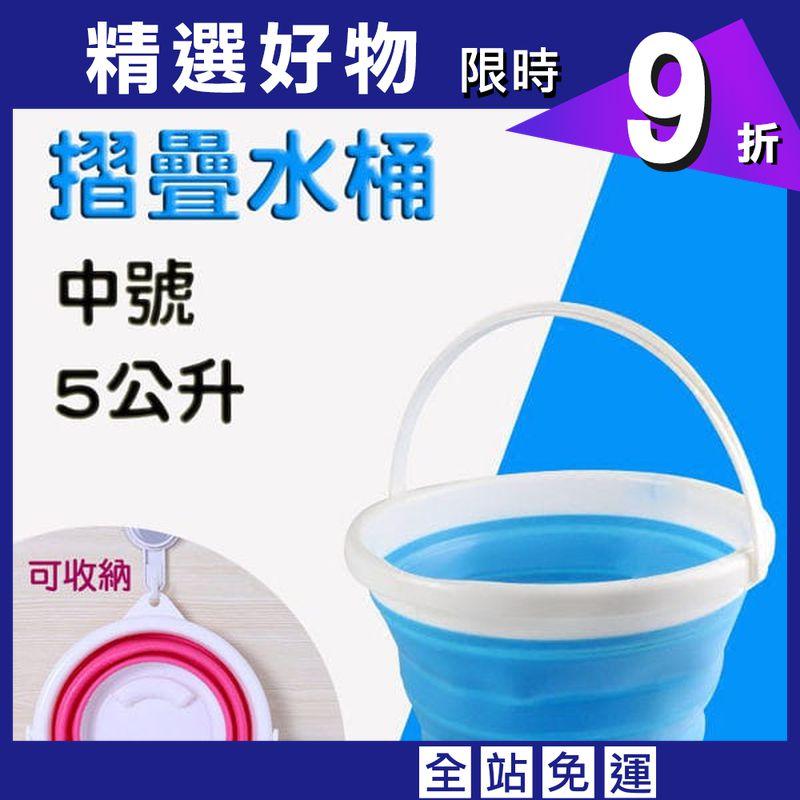 中號5公升 糖果色摺疊水桶