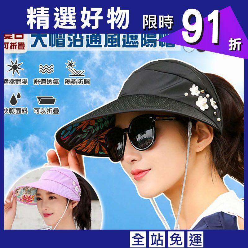 通風可折疊大帽沿遮陽帽