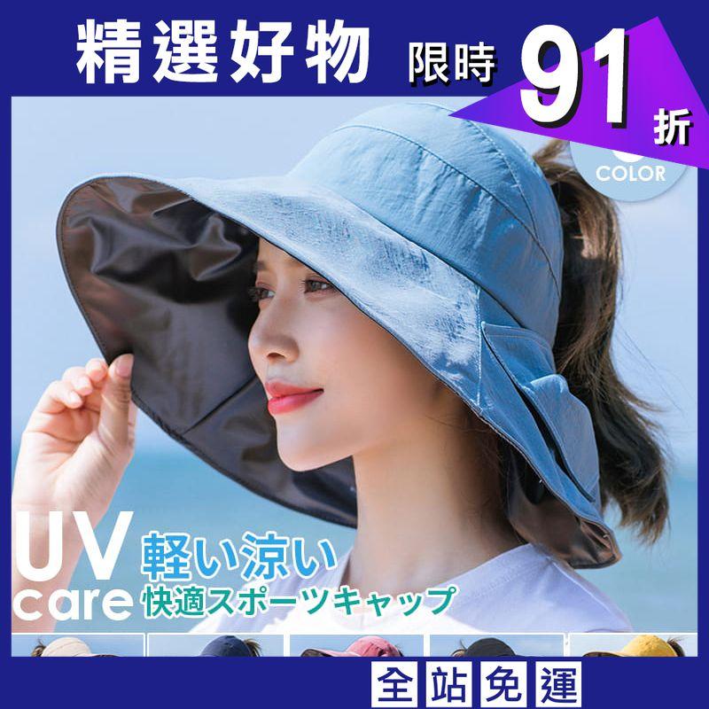 日系黑膠防曬帽