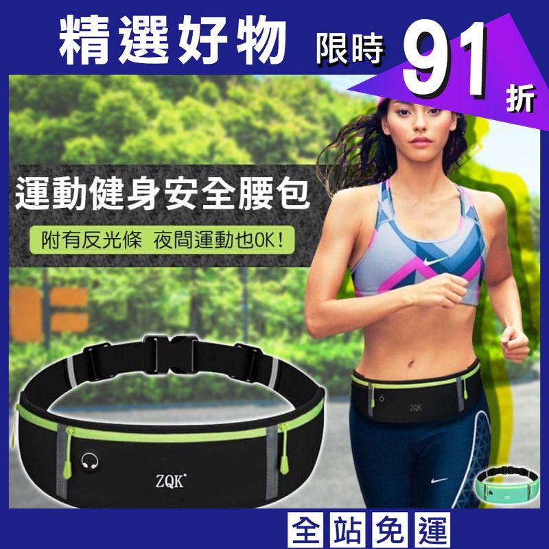 多功能運動跑步夜光安全腰包