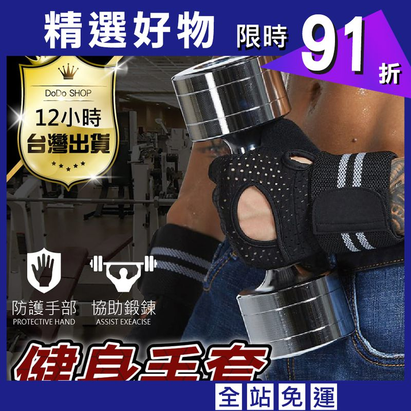 【超透氣健身運動手套】4種尺寸任選 蜂巢式透氣防滑 健身手套