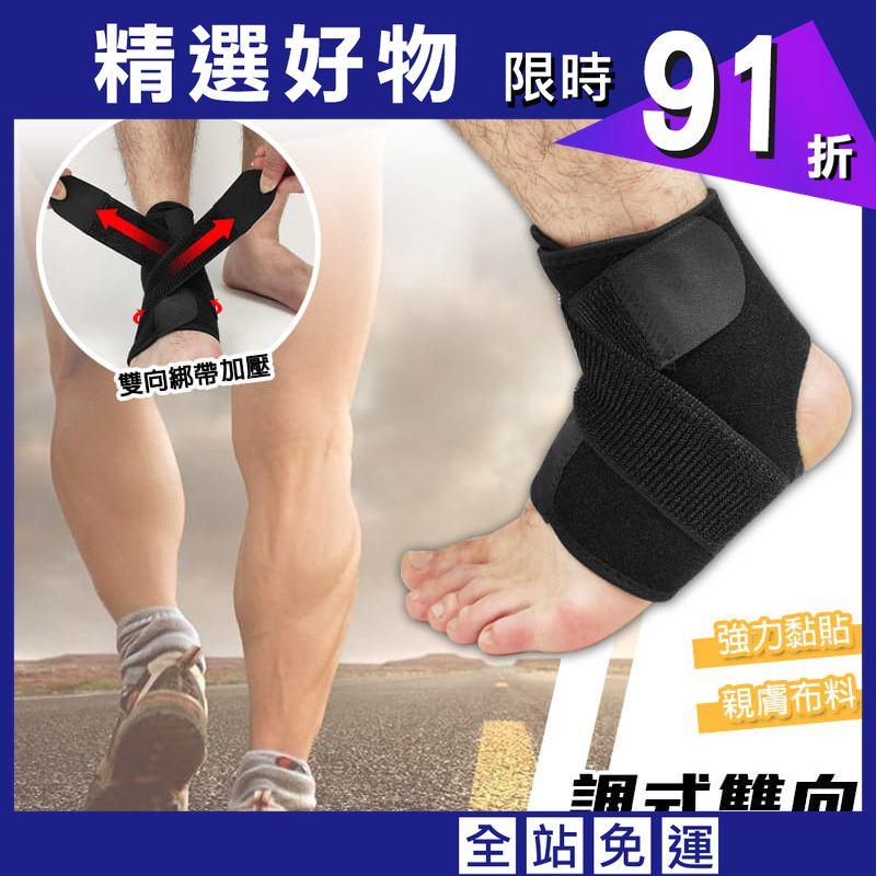 調式雙向超透氣運動護踝