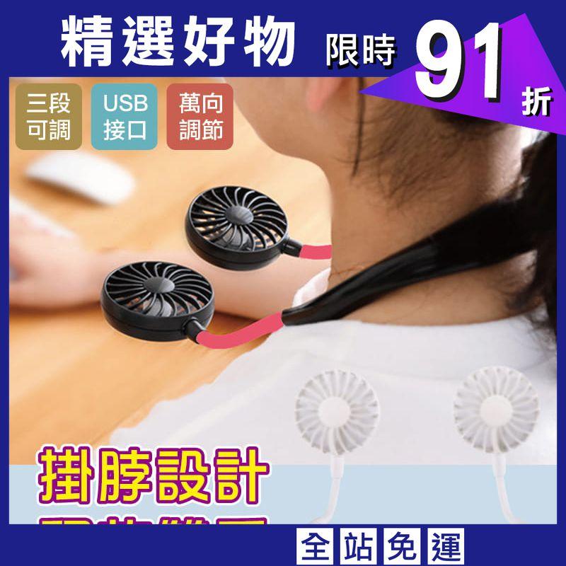 運動頸掛式雙頭風扇 USB風扇 解放雙手!免提設計