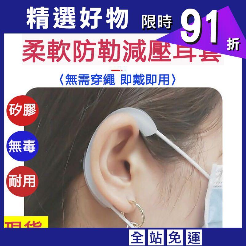 【高品質】口罩 口罩繩護套 減壓套 防勒耳 矽膠 無毒 耐用 口罩套
