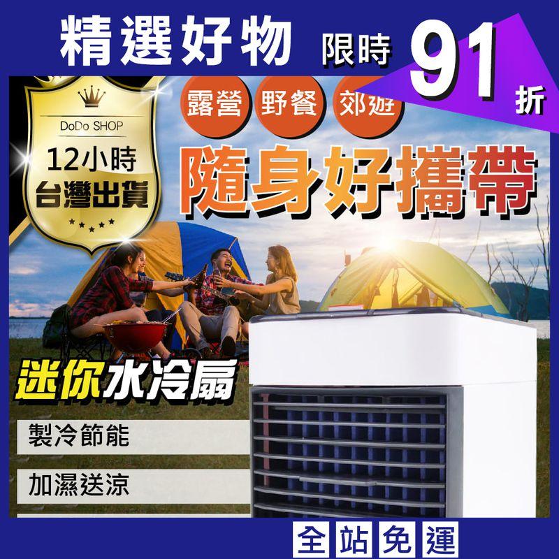 【原裝正品】 戶外家用水冷扇 - 送2個冰袋