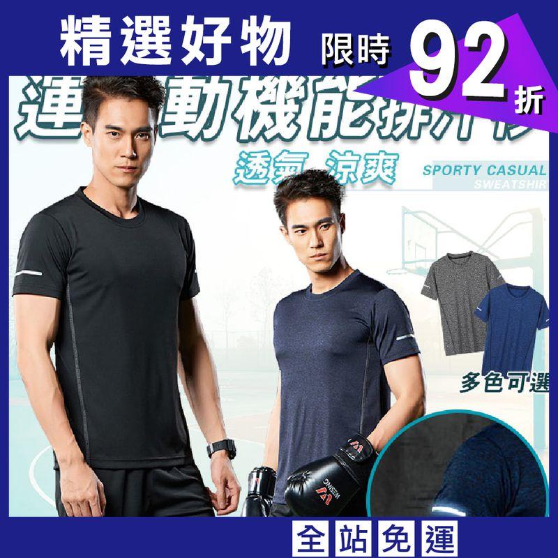 【NEW FORCE】運動機能吸濕排汗衫-4色可選
