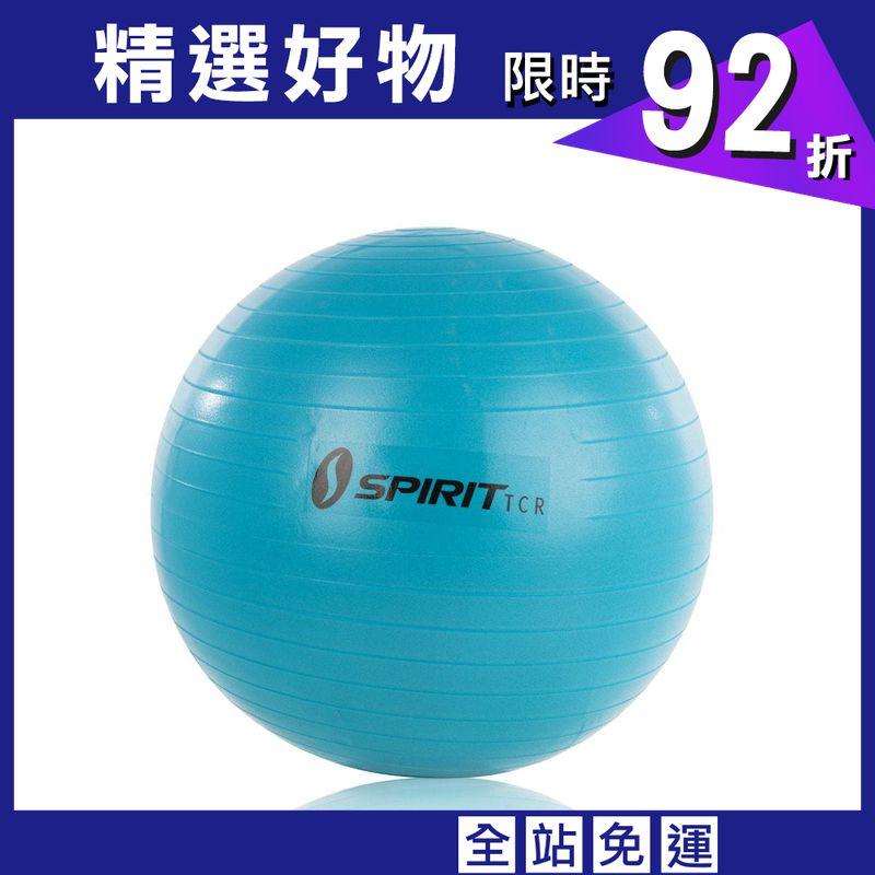 Spirit TCR-防爆健身球,55cm,藍