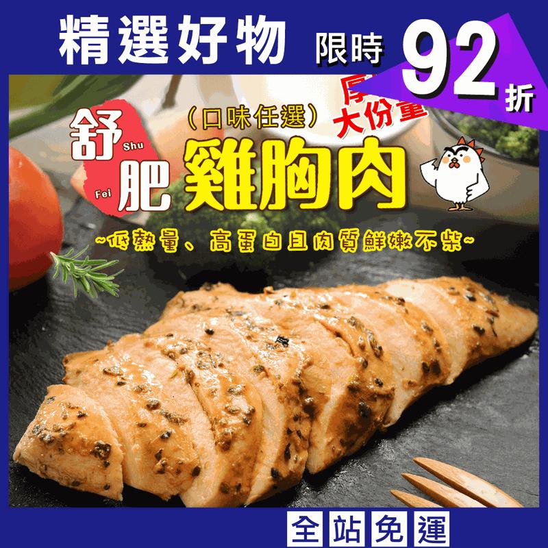 【I chicken艾其肯】即食舒肥雞胸肉 (口味任選)