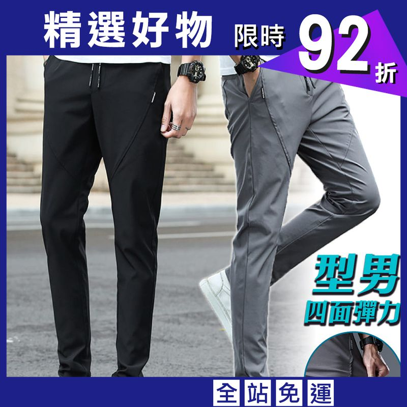 【NEW POWER】型男四面彈力修身休閒長褲