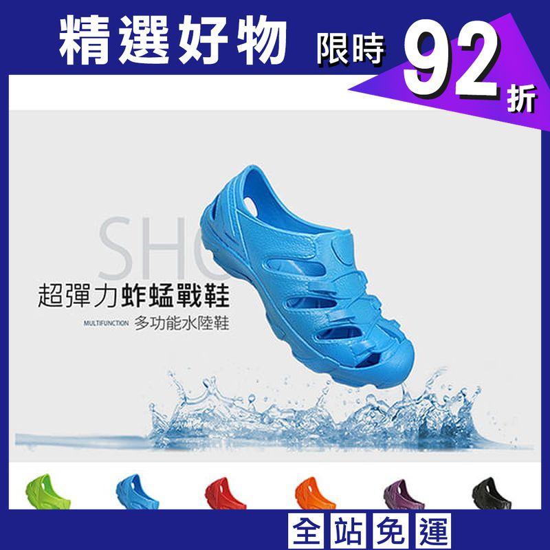 【母子鱷魚】MIT超彈力蚱蜢戰鞋