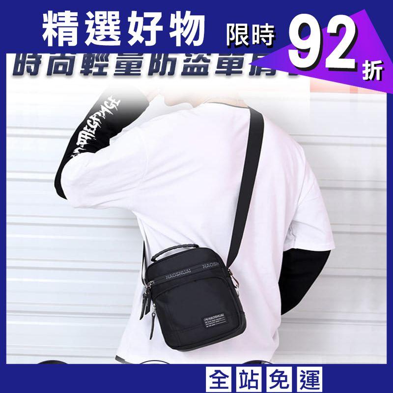 HAOSHUAI【休閒手提斜跨兩用包】(黑色)肩背包 斜背包 單肩包 手提包 1300#