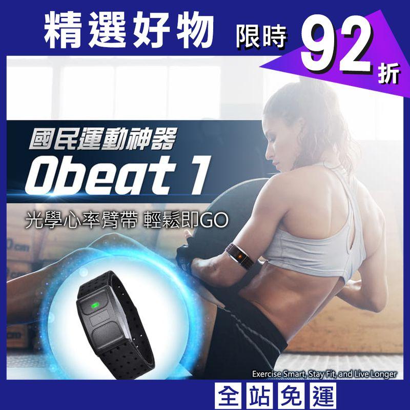 【ATTACUS】Obeat1 光學心率臂帶