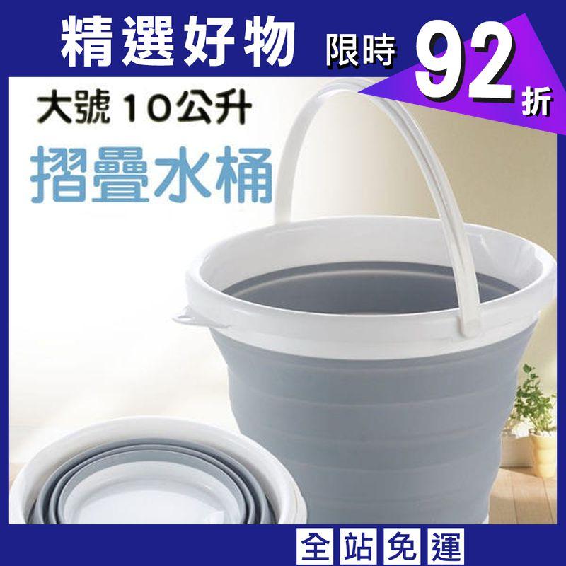 大號10公升 糖果色摺疊水桶