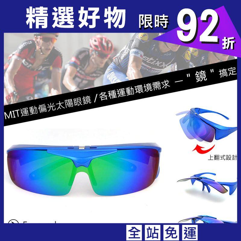 運動偏光REVO電鍍上翻式太陽眼鏡(可套鏡)