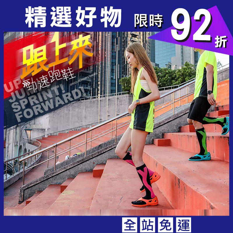 【母子鱷魚】跟上來勁速跑鞋 (原廠供貨)