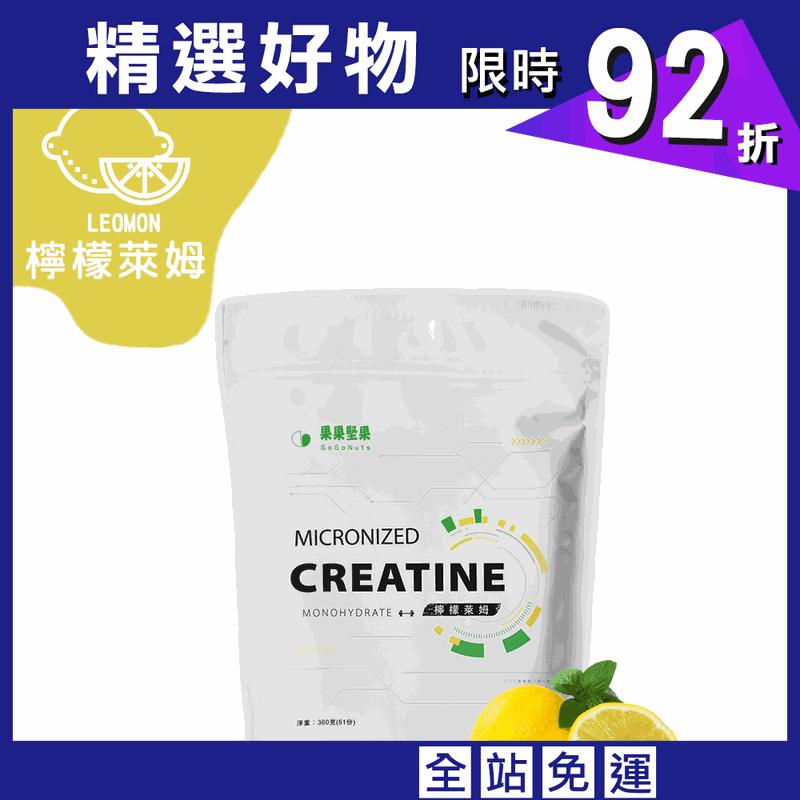 【果果堅果】 水合型肌酸-檸檬萊姆(360g/51份)