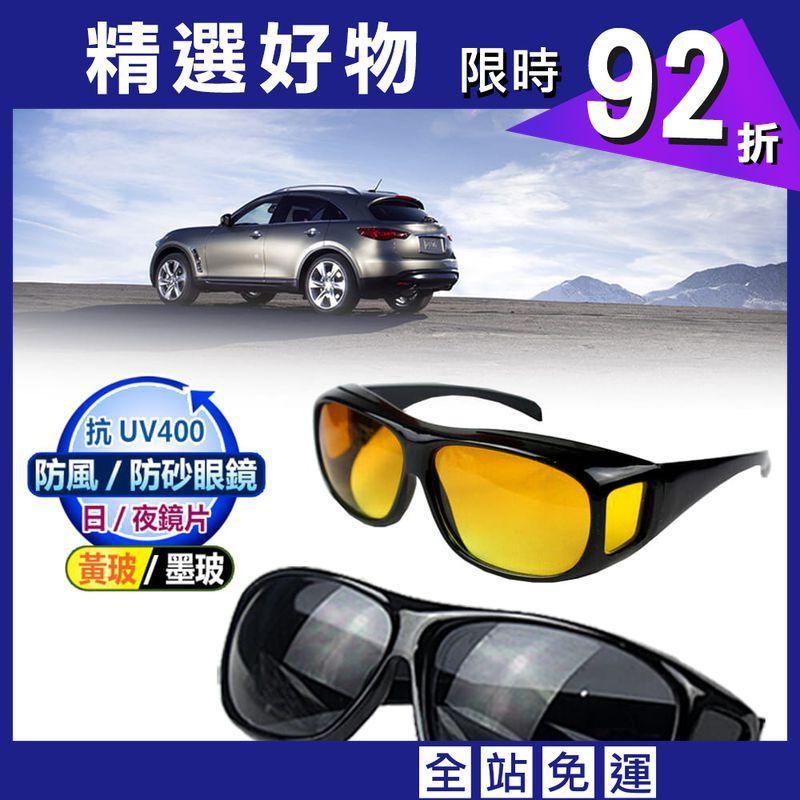 防風砂防飛沫抗UV太陽眼鏡