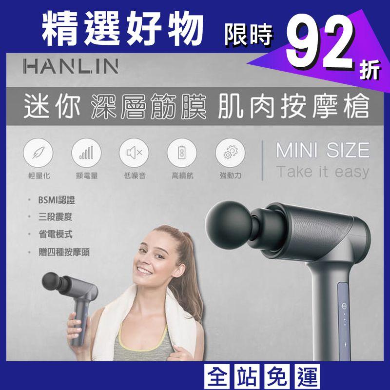 【HANLIN】SPG2 迷你深層筋膜肌肉按摩槍