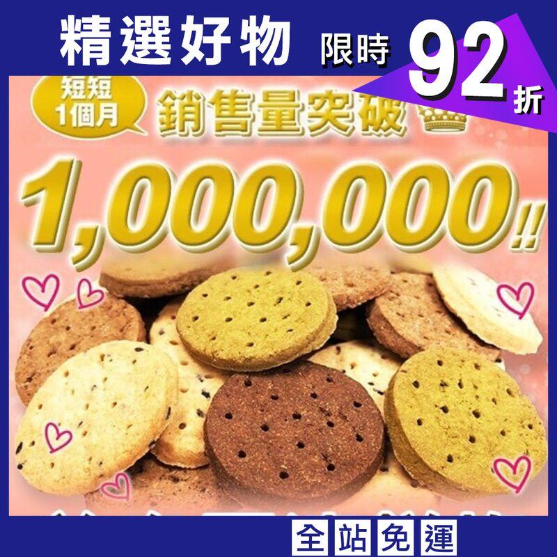 【Guilt FREE SWEETS】日本超人氣美身豆渣餅乾(24片/盒)