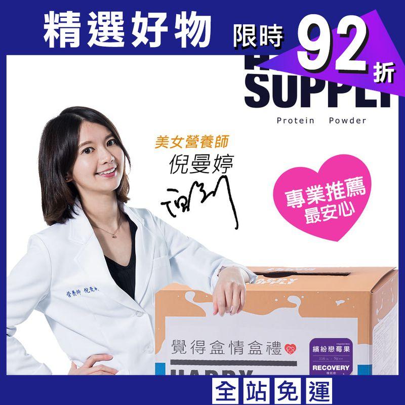 HAPPY SUPPLY-蛋白機能飲-繽紛莓果-12入(盒)