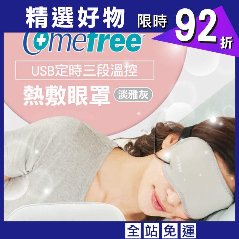 Comefree USB定時三段溫控熱敷眼罩 台灣製