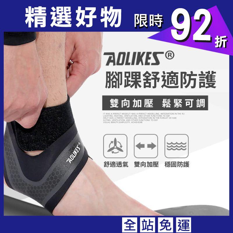 【Aolikes】專業運動防護透氣護腳踝(雙重加壓固定)