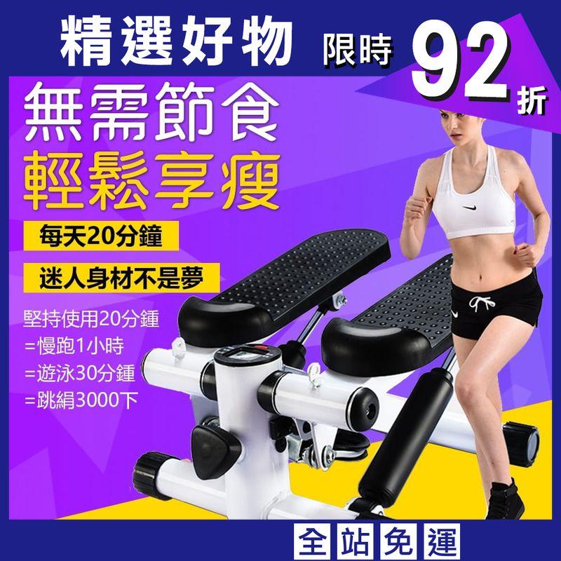 【快速燃脂瘦身】【美腿瘦身】室內免安裝踏步機