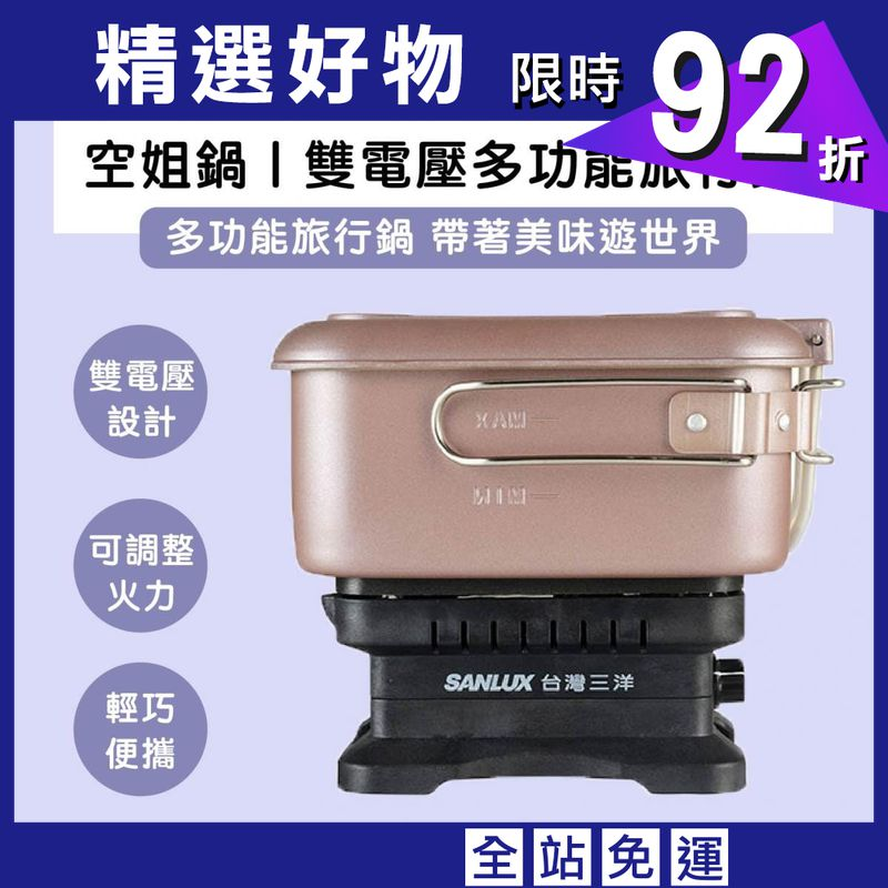 【台灣三洋】空姐鍋|雙電壓多功能旅行鍋