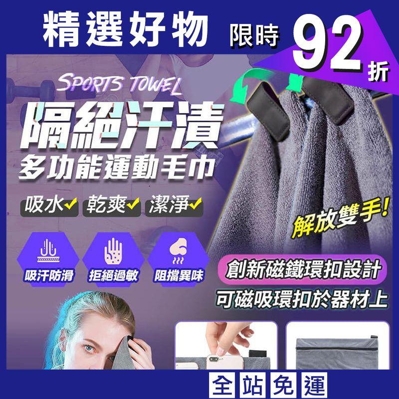 強力吸水除臭磁吸運動毛巾