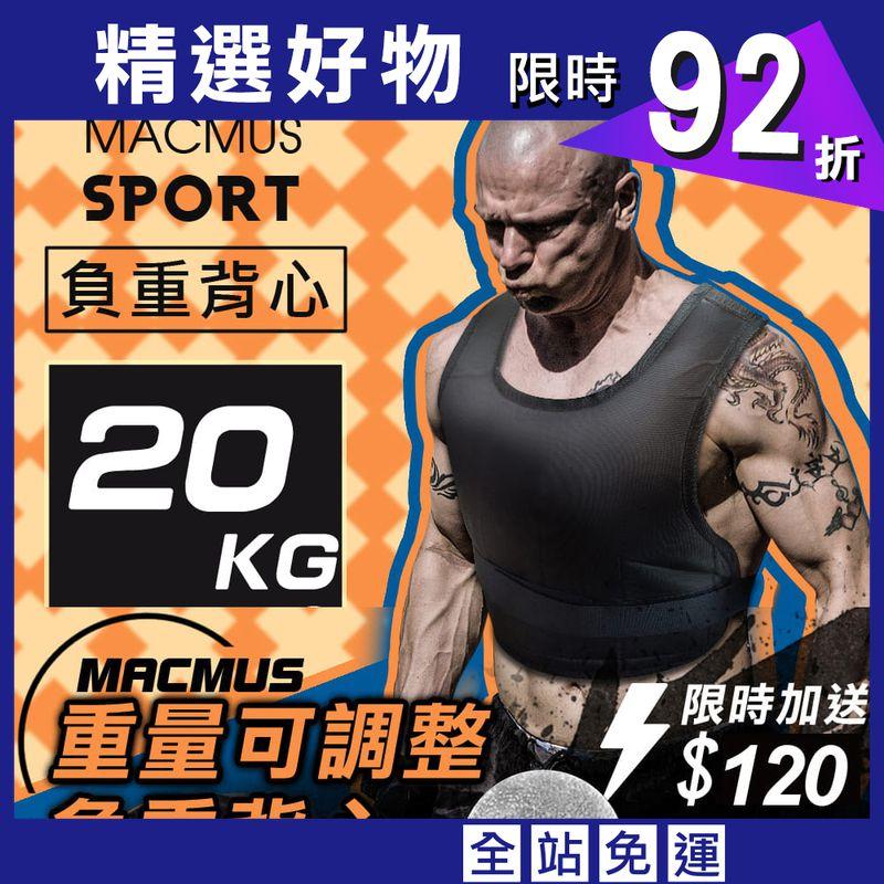 【MACMUS】20公斤 可調整負重背心|13小包鐵沙 ★限時加贈握力球