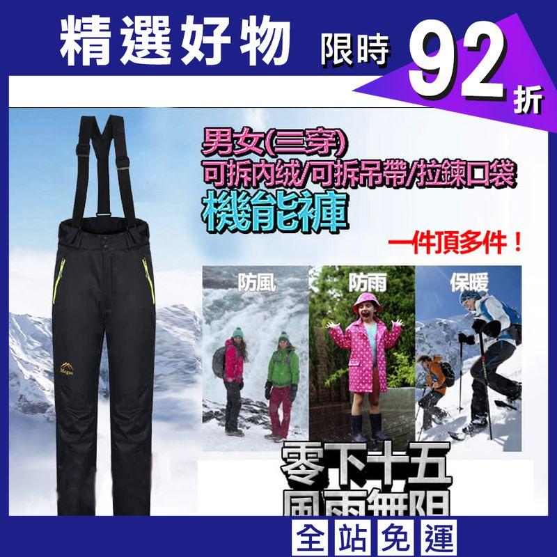 登山戶外休閒三穿機能褲(男女款)