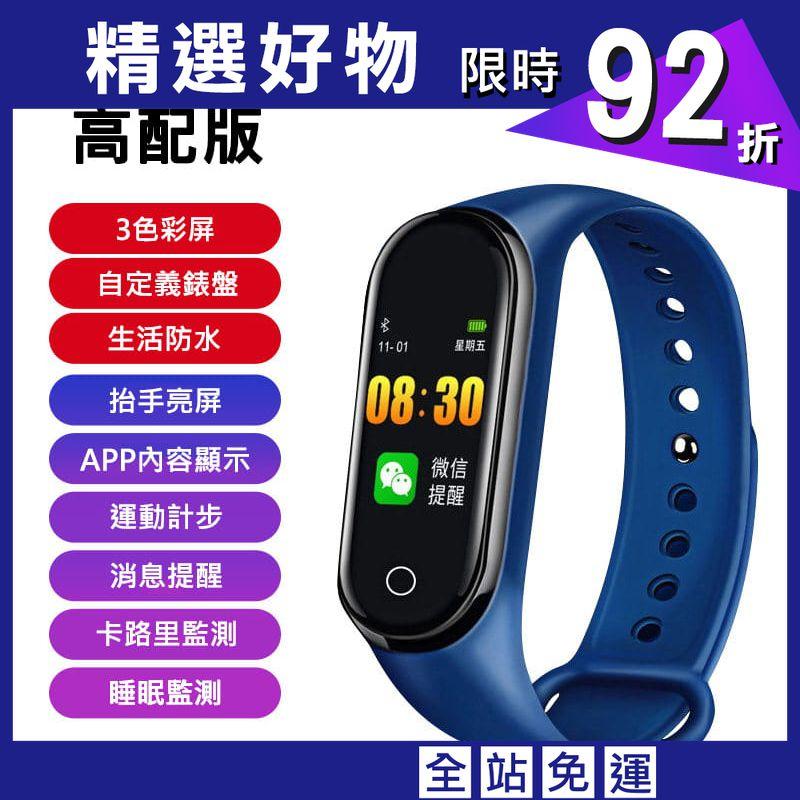 智能手環手表運動計步器男女學生防水電子情侶手環5代多功能適用小米4蘋果oppo華為手機