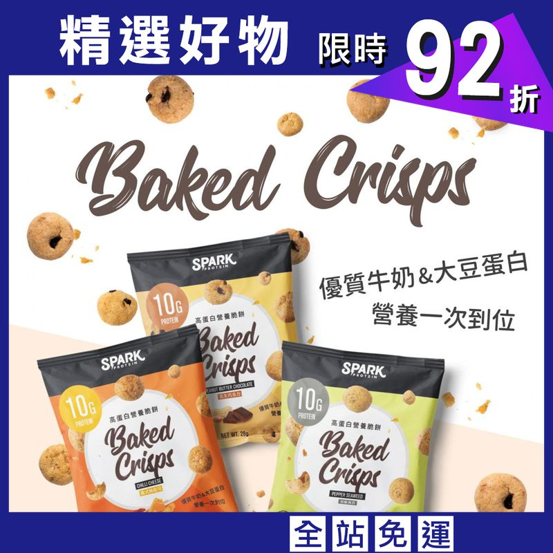 【Spark Protein】Spark Crisps優質蛋白脆餅10包/盒(口味任選)